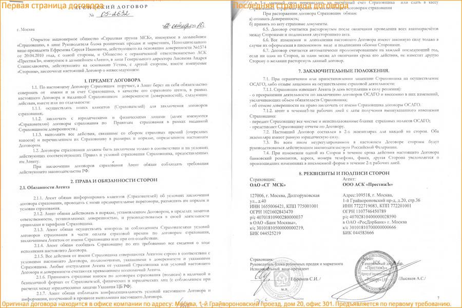 Зао сг уралсиб официальный сайт - f268